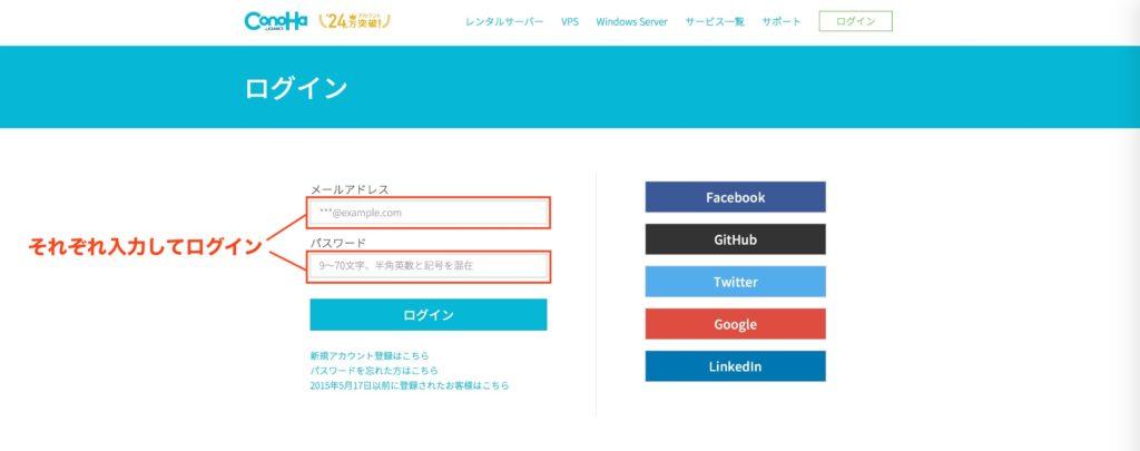 ConoHa WINGのコントロールパネルログイン画面