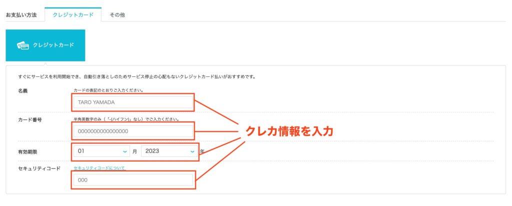ConoHa WINGのクレジット情報入力画面
