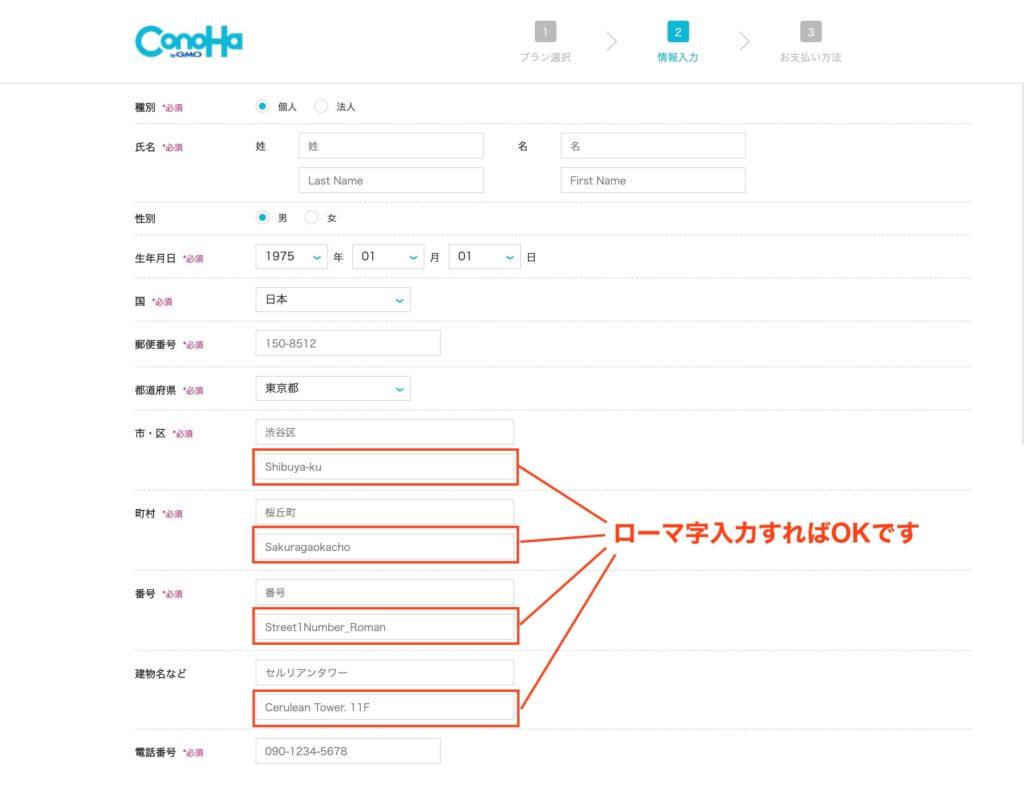 ConoHa WINGのお客様情報入力画面