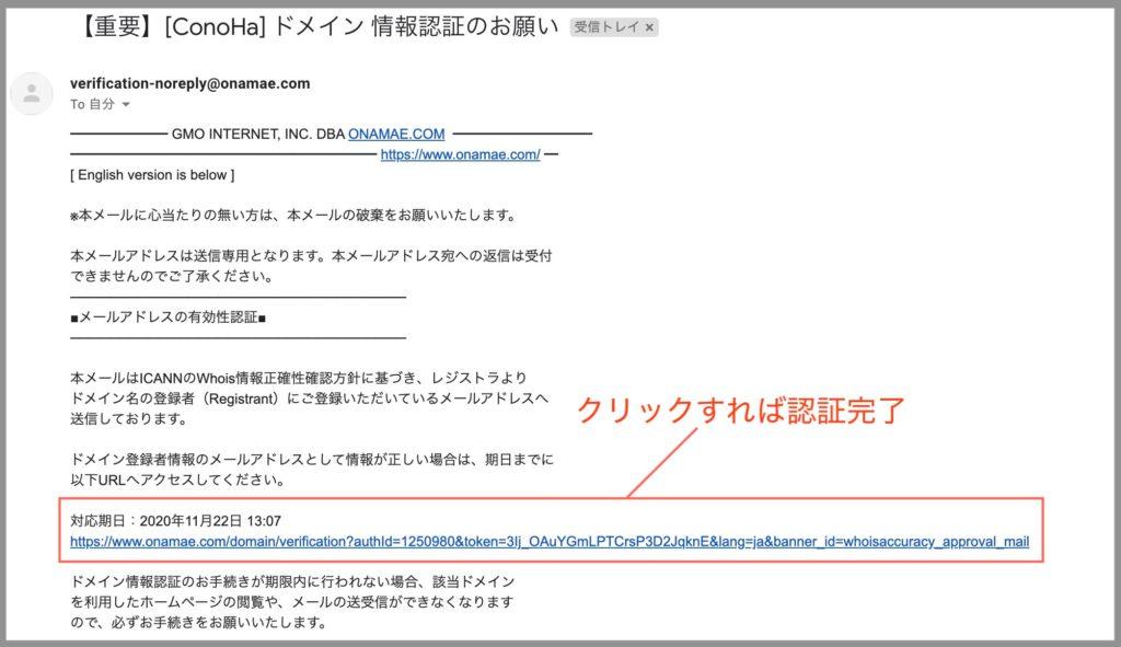 ConoHa WINGのドメイン認証メール