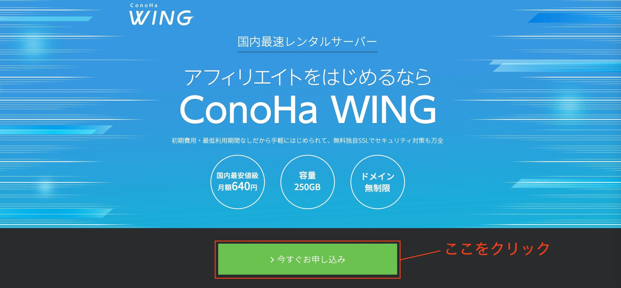 ConoHa WINGのトップページ