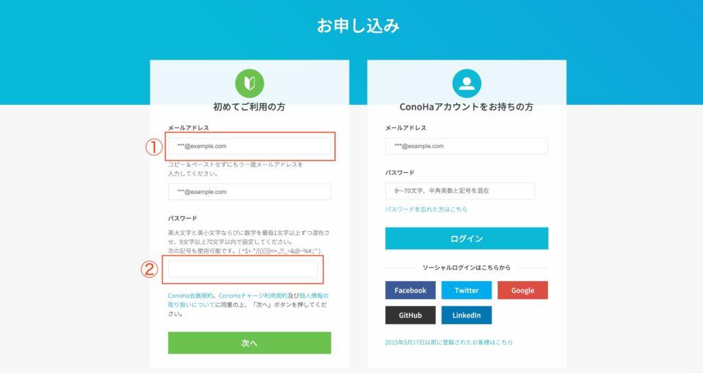 ConoHa WINGの申し込み画面
