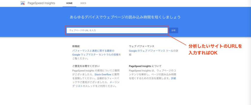 PageSpeed Insightsの説明画像①