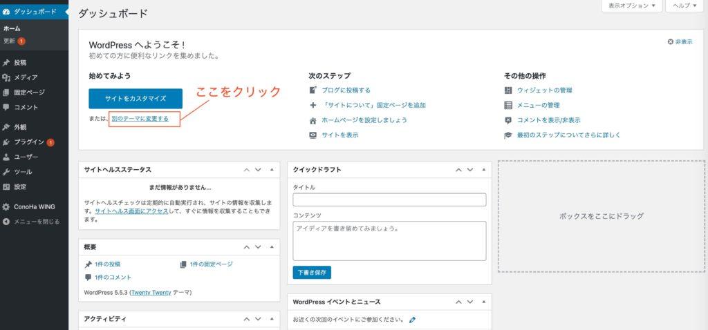 WordPressテーマの変更手順①