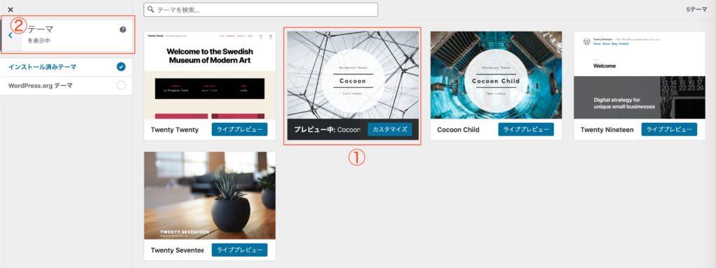 WordPressテーマの変更手順②