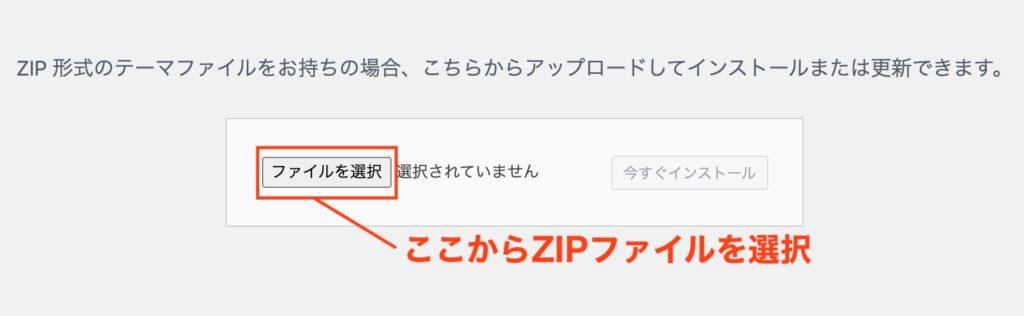 ZIPファイルのアップロード