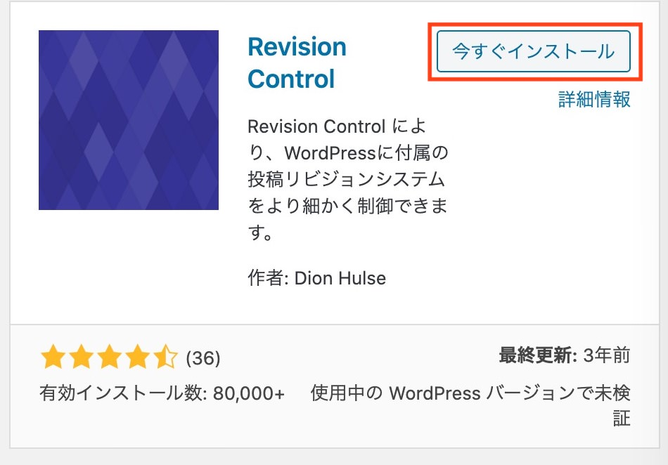 Revision Controlのインストール画面