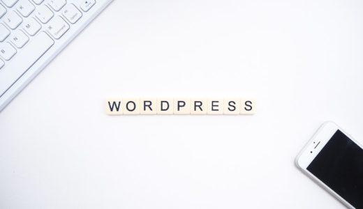 WordPressのリビジョン削除方法2パターン【簡単です】