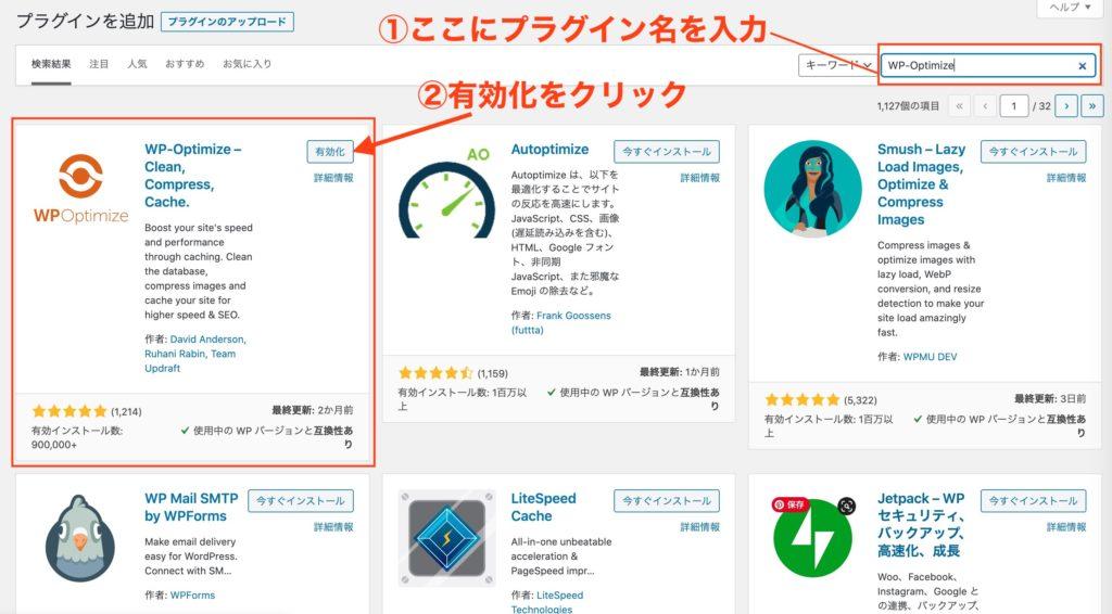 WP-Optimizeの導入画面