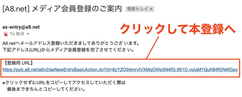 A8ネットから届いた本登録用メール