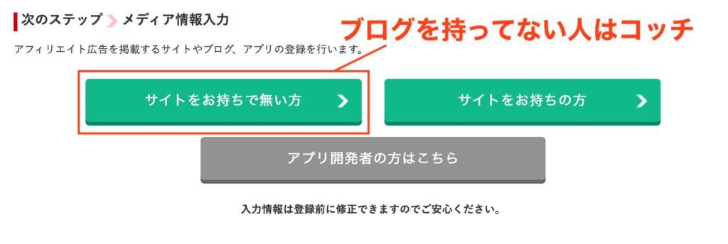 A8ネットの本登録画面