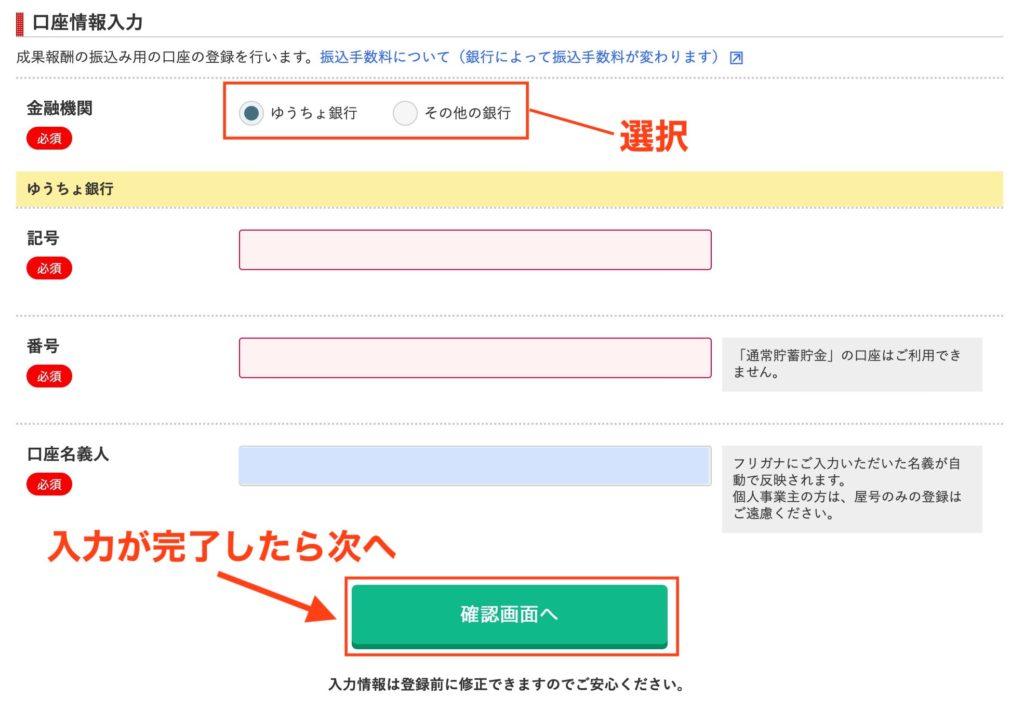 A8ネット口座情報の登録