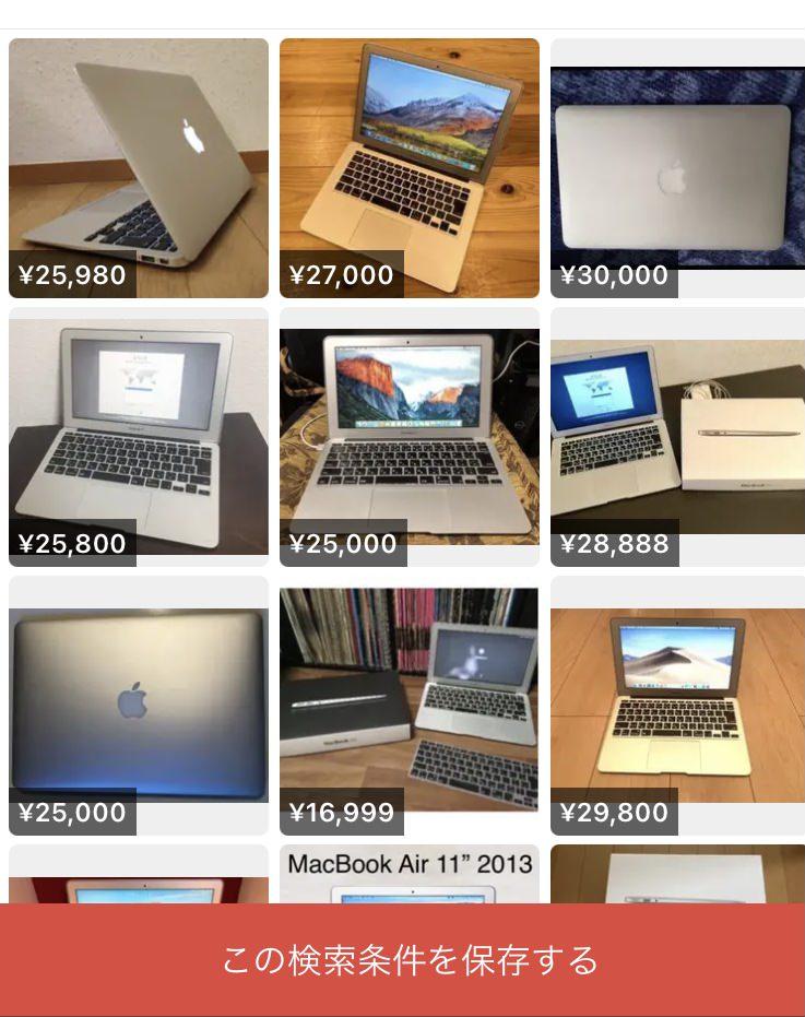 メルカリでMacBook Airを検索