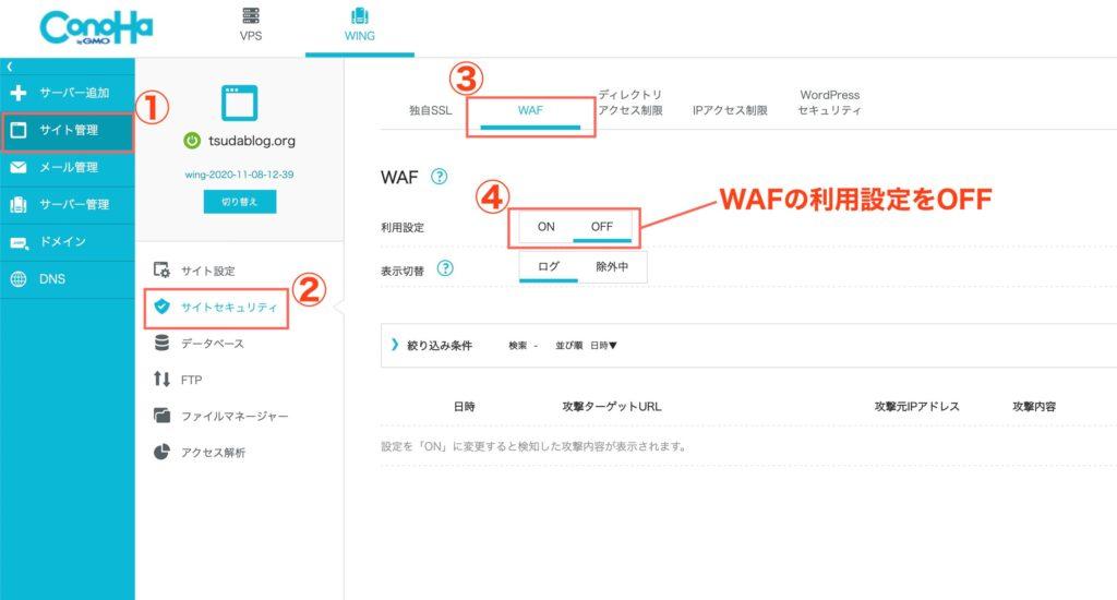 ConoHaサーバーのWAF設定画面