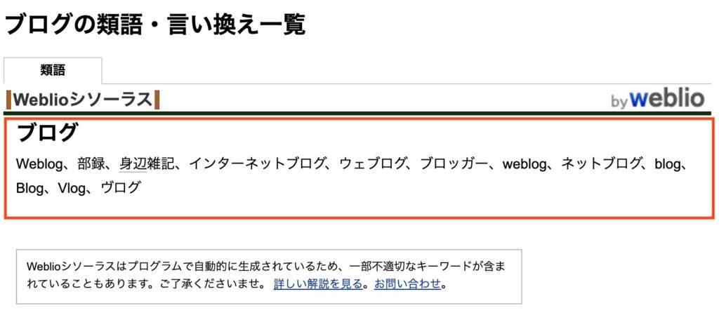 Weblioで【ブログ】の類義語を検索