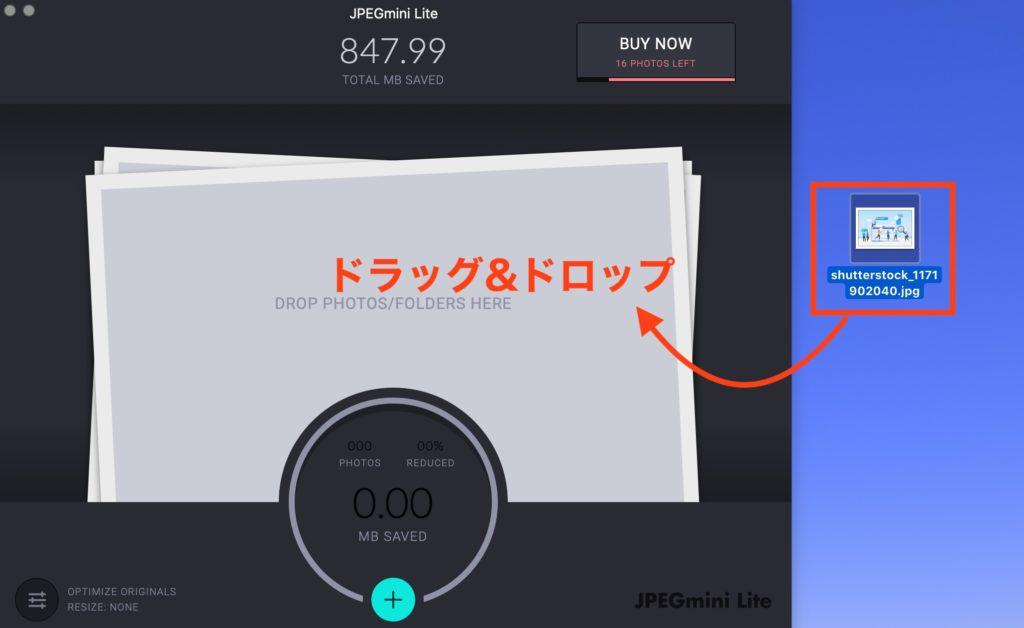 JPEG miniに画像をドラッグ&ドロップ