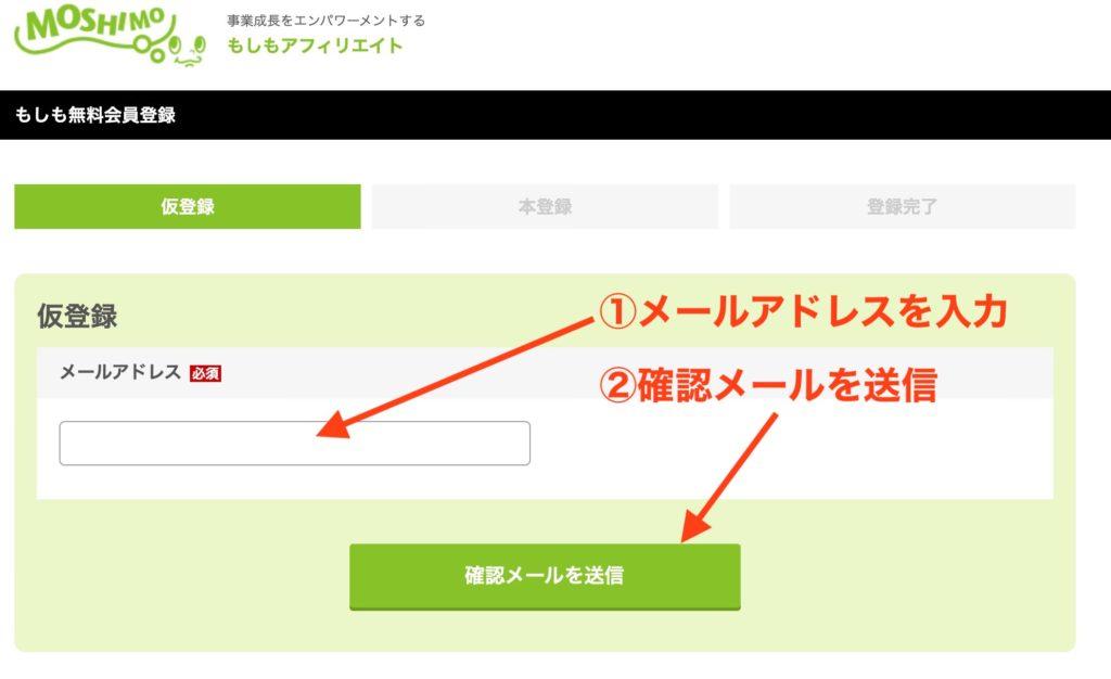 仮登録用メールアドレスの入力