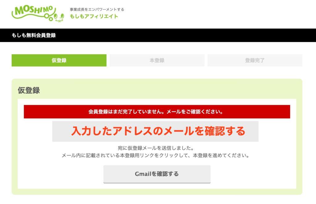 仮登録メールの送信確認画面
