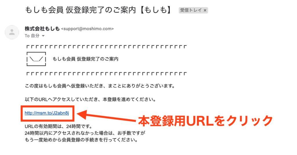 もしもアフィリエイト本登録用のURLが記載されたメール