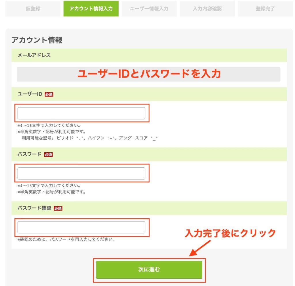 本登録用のユーザーIDとパスワード入力画面