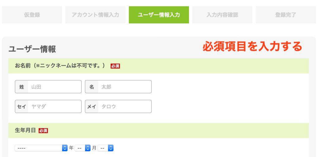 【もしもアフィリエイト本登録】ユーザー情報の入力画面