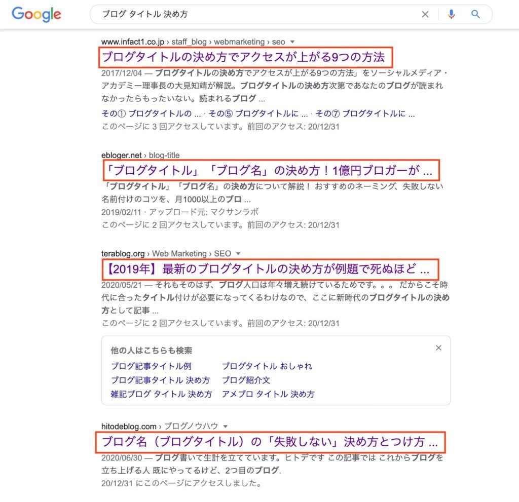 【ブログ タイトル 決め方】の検索結果
