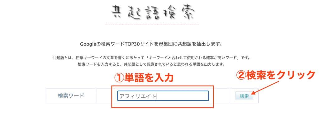 共起語検索ツールのトップページ