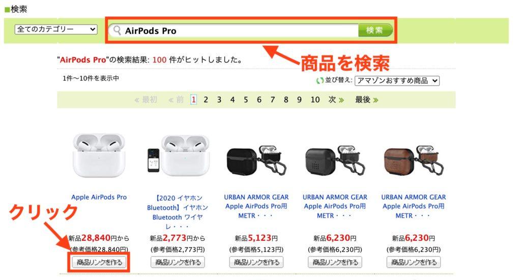 商品の検索画面