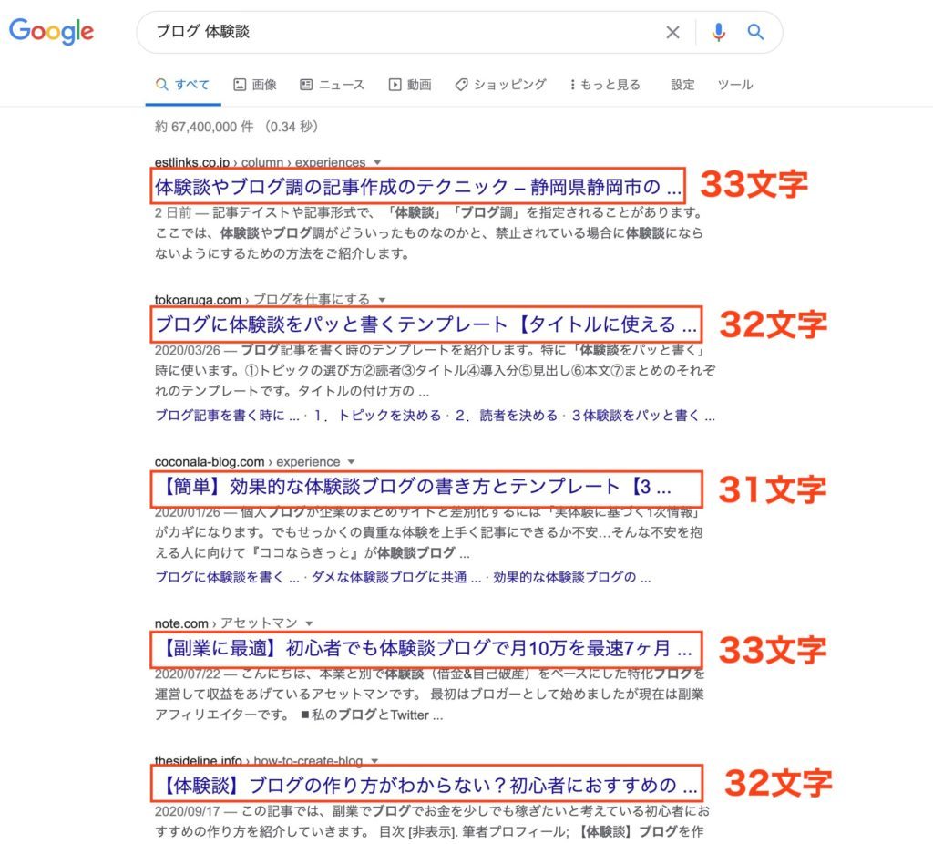 【ブログ 体験談】の検索結果