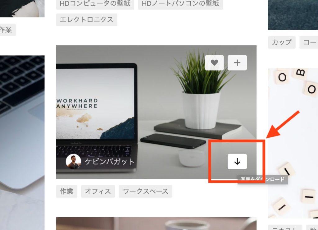 Unsplashの画像ダウンロードボタン