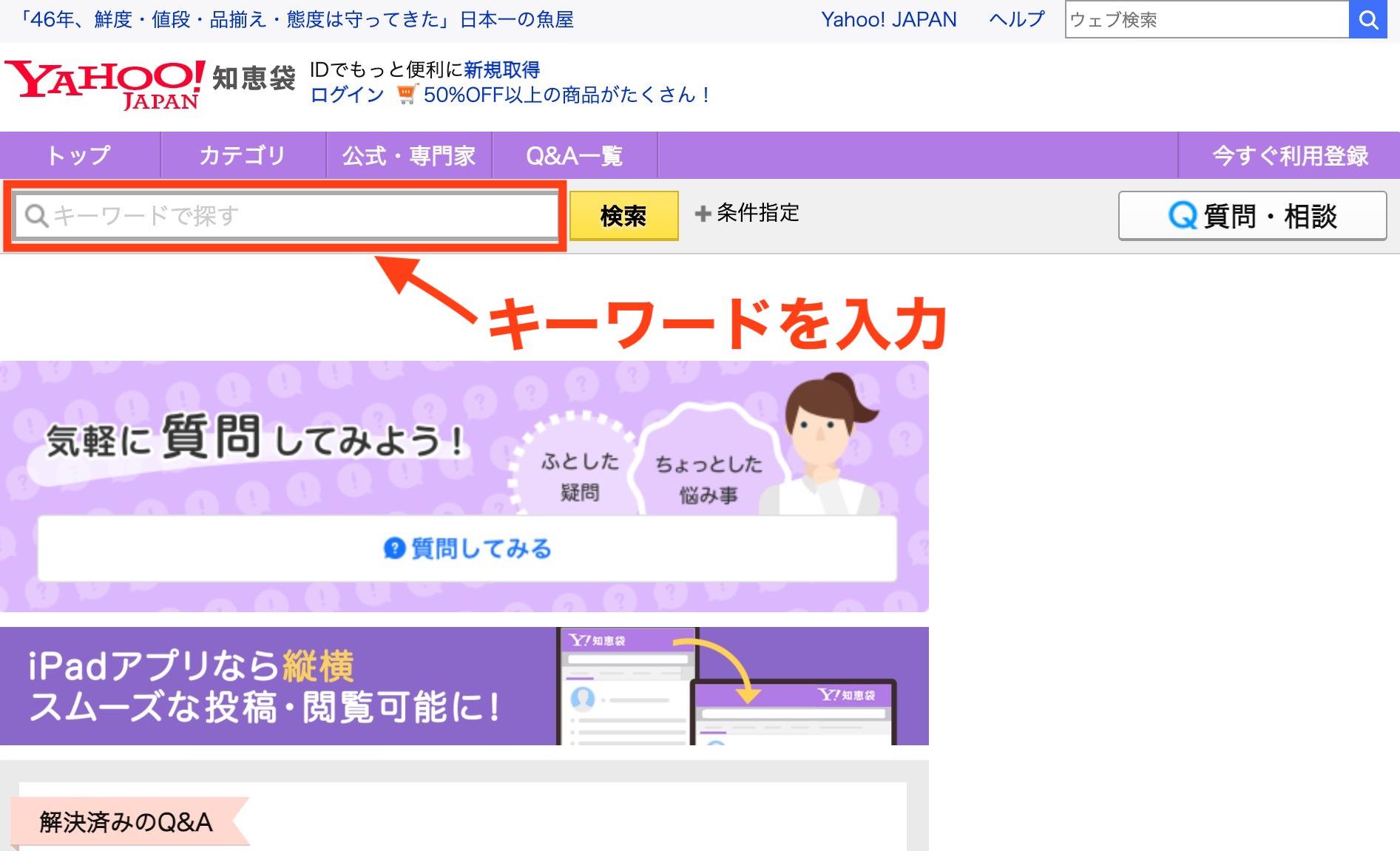 Yahoo!知恵袋TOPページ