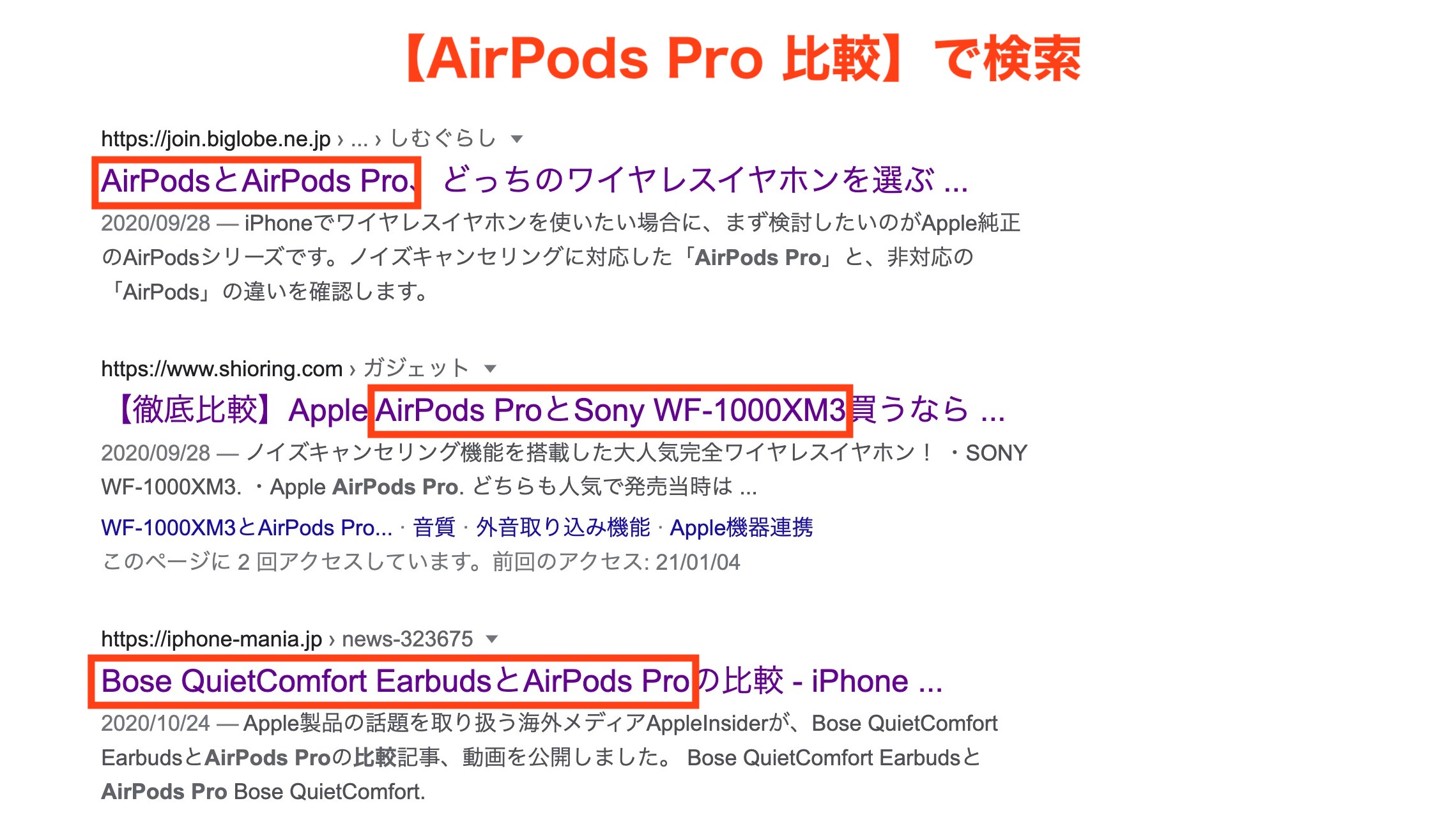 【AirPods Pro 比較】の検索結果
