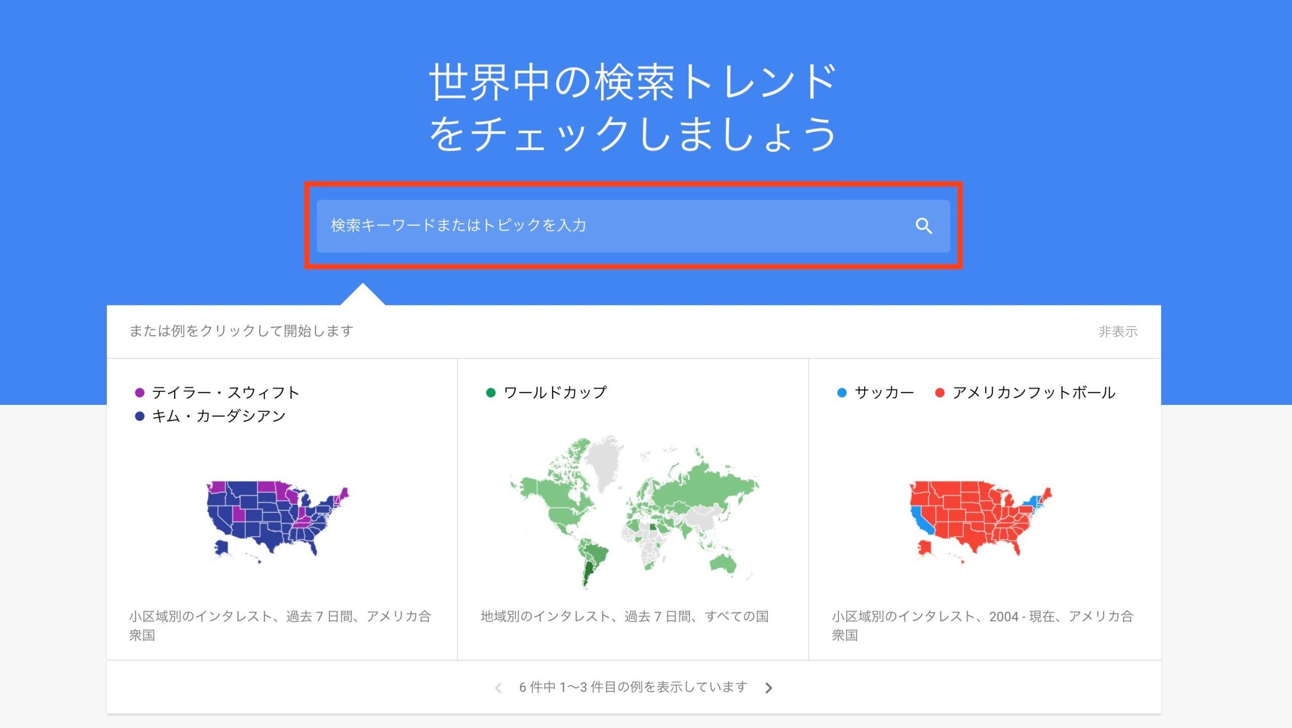GoogleトレンドTOPページ