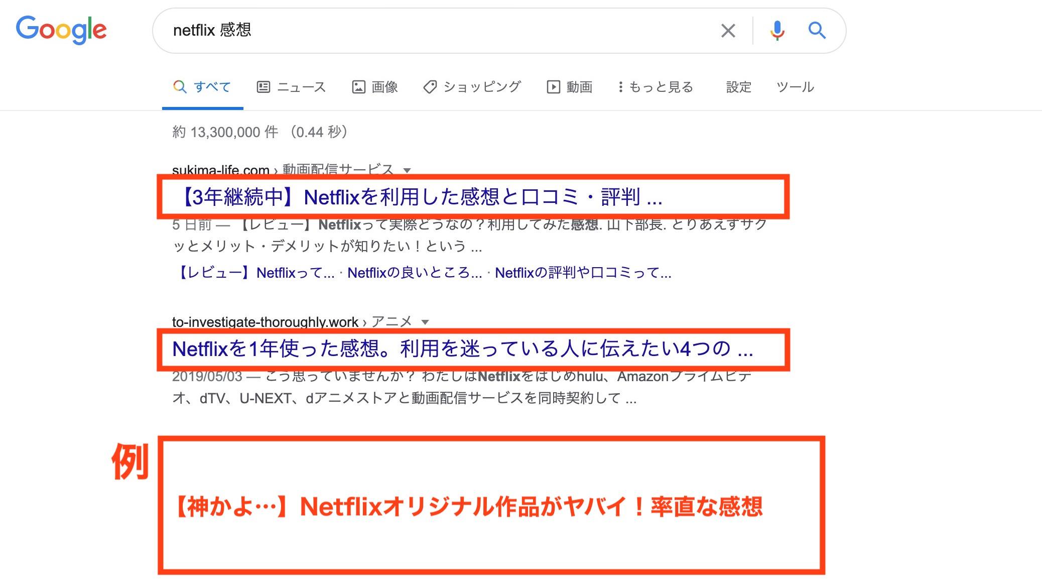 【Netflix 感想】の検索結果