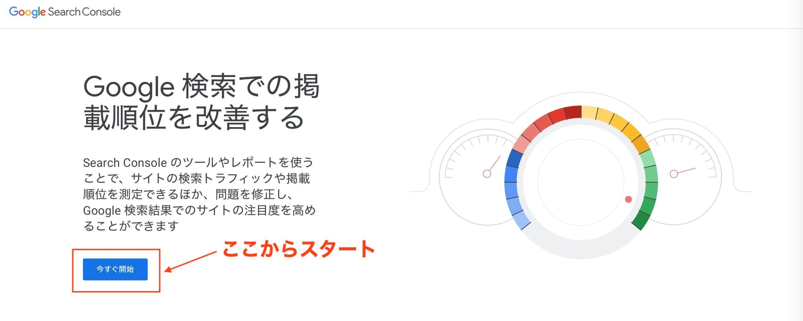 グーグルサーチコンソールTOPページ