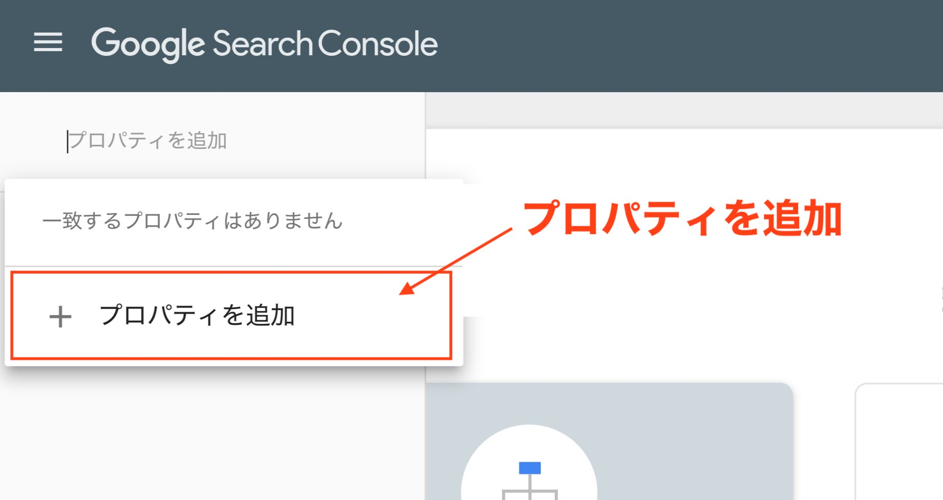 グーグルサーチコンソールのプロパティ追加画面