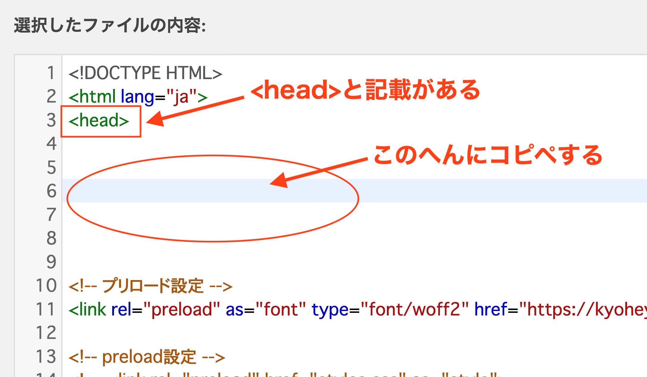 header.phpへコピペ