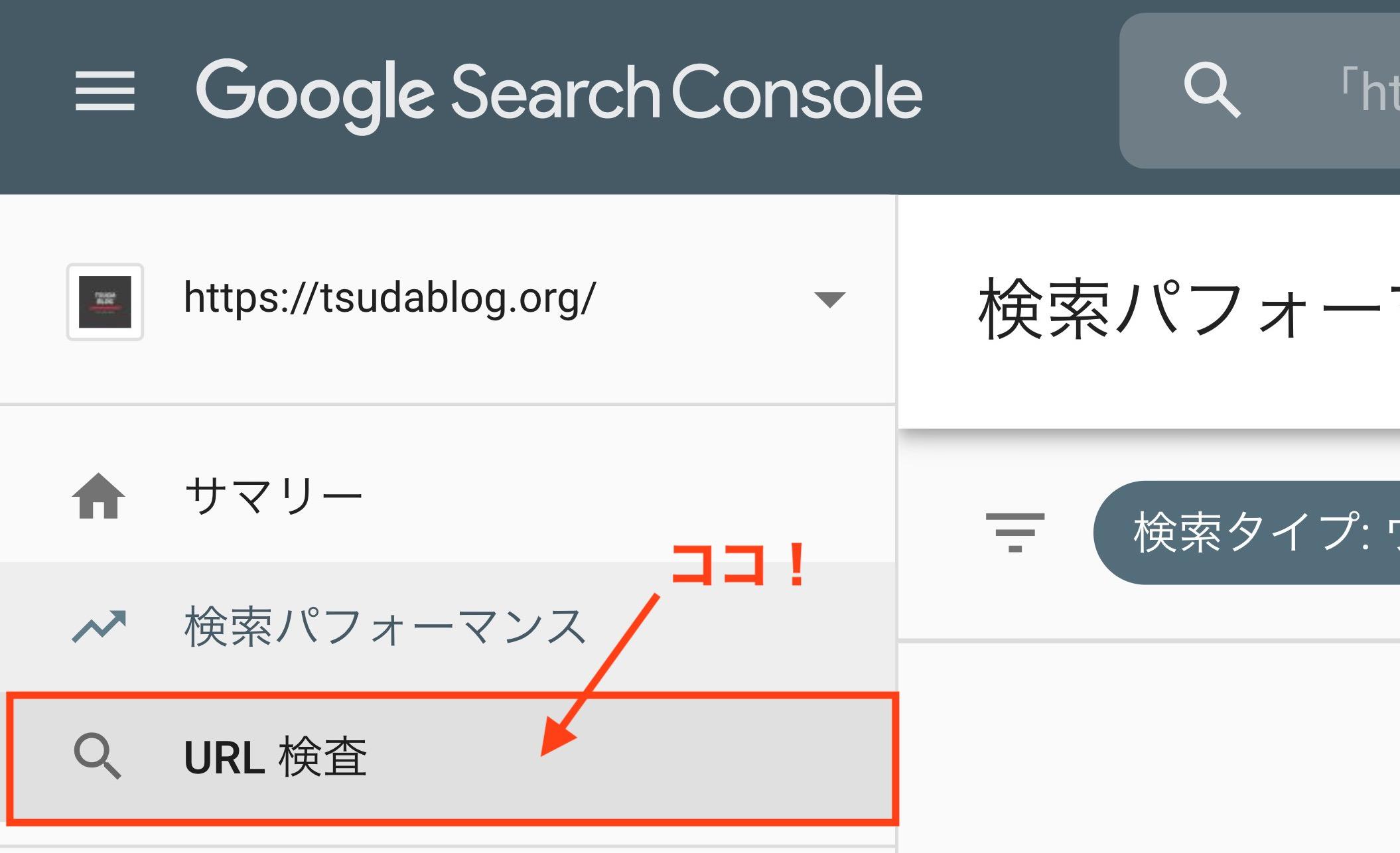 サーチコンソール URL検査