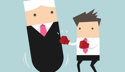 上司へのストレスがもう限界!転職する前に試したい対処方法3選