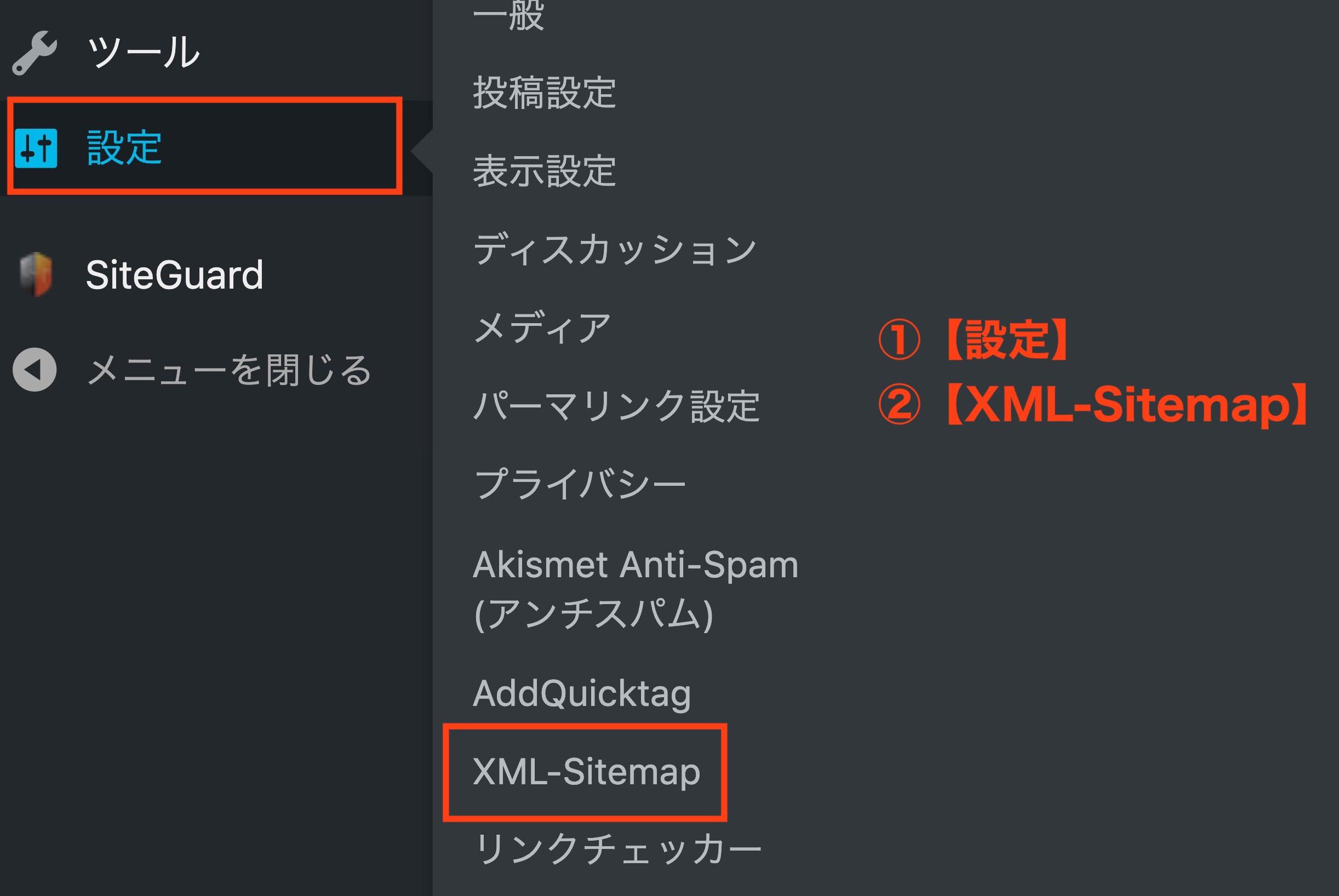 【設定】→【Google-XML-Sitemaps】