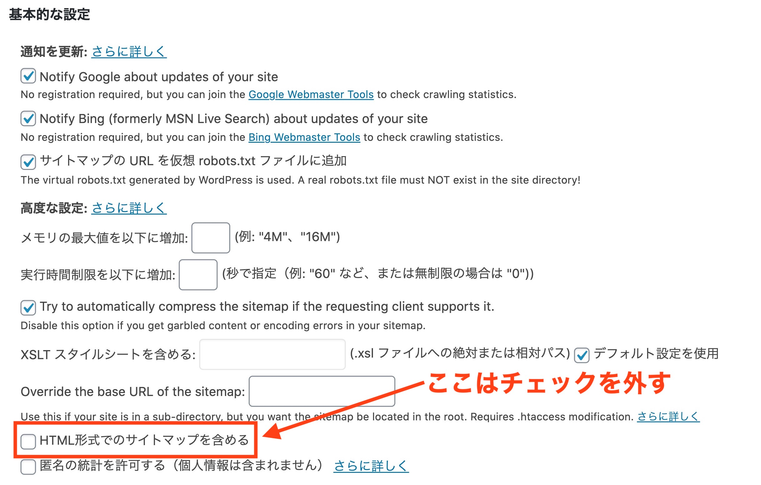 Google-XML-Sitemapsの設定