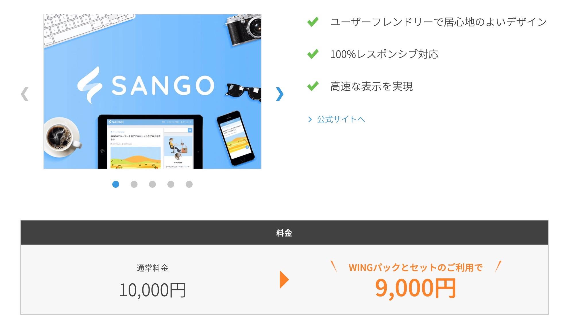 ConoHa記載のSANGO価格
