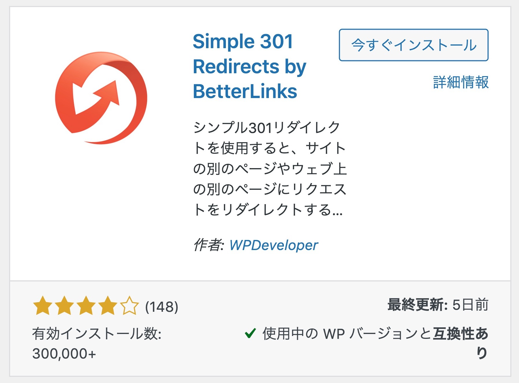 Simple 301 Redirects