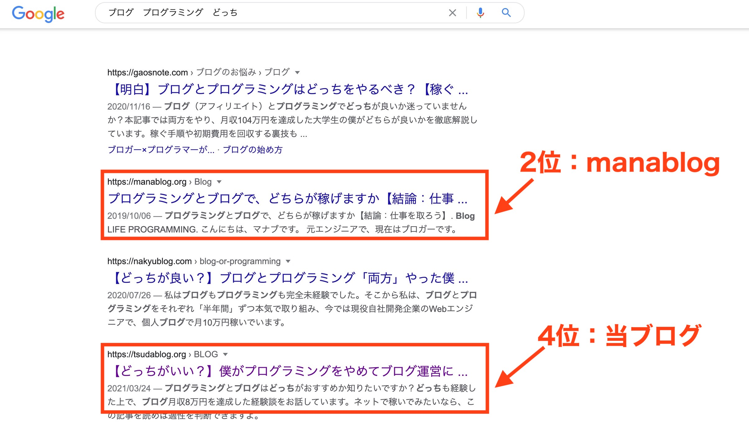 【ブログ プログラミング どっち】の検索結果