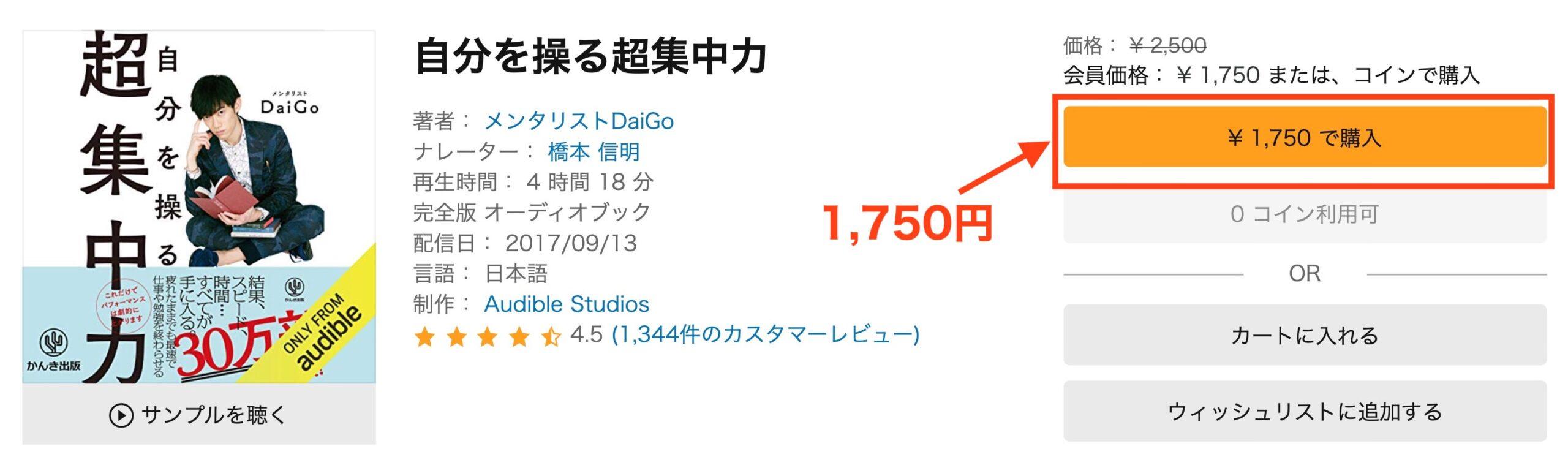 Audibleは1,750円
