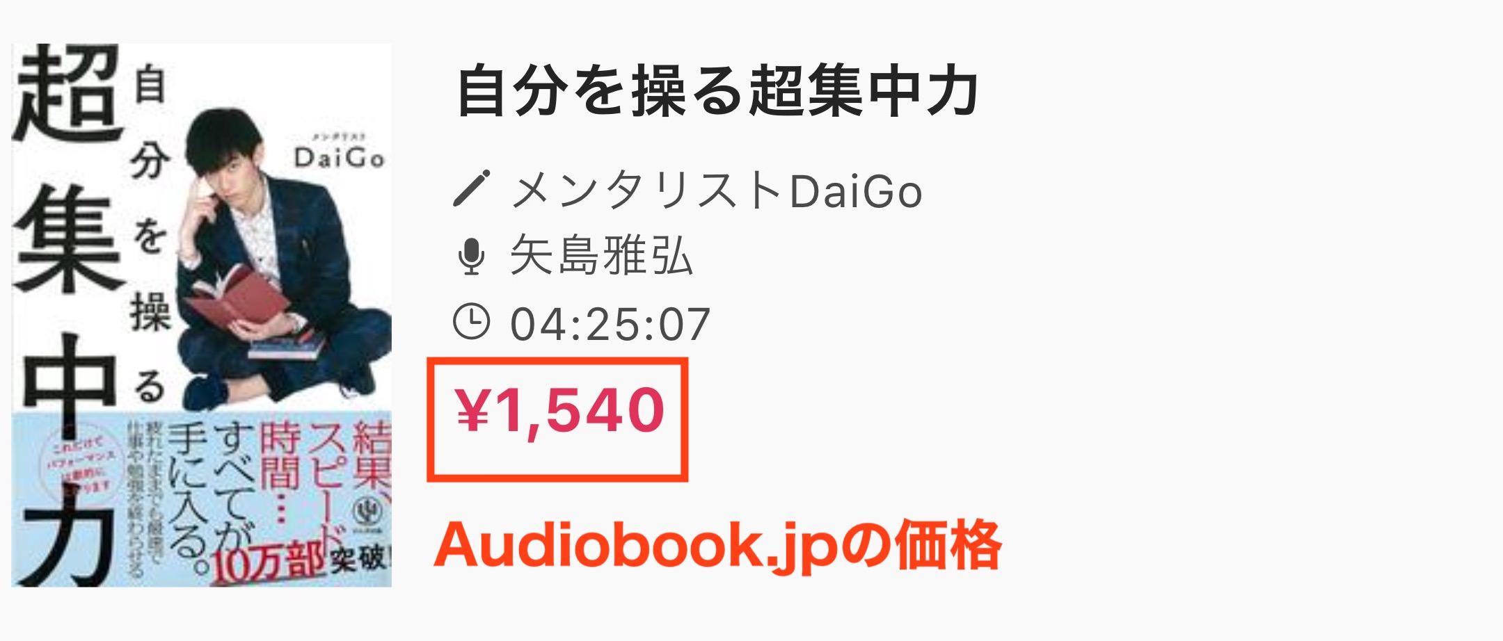 Audiobookは1,540円