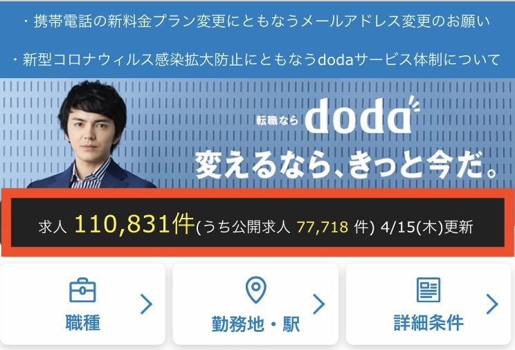 dodaの公開求人数