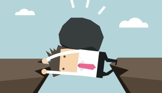 転職未経験こそ危険?同じ会社で働き続ける5つのリスク