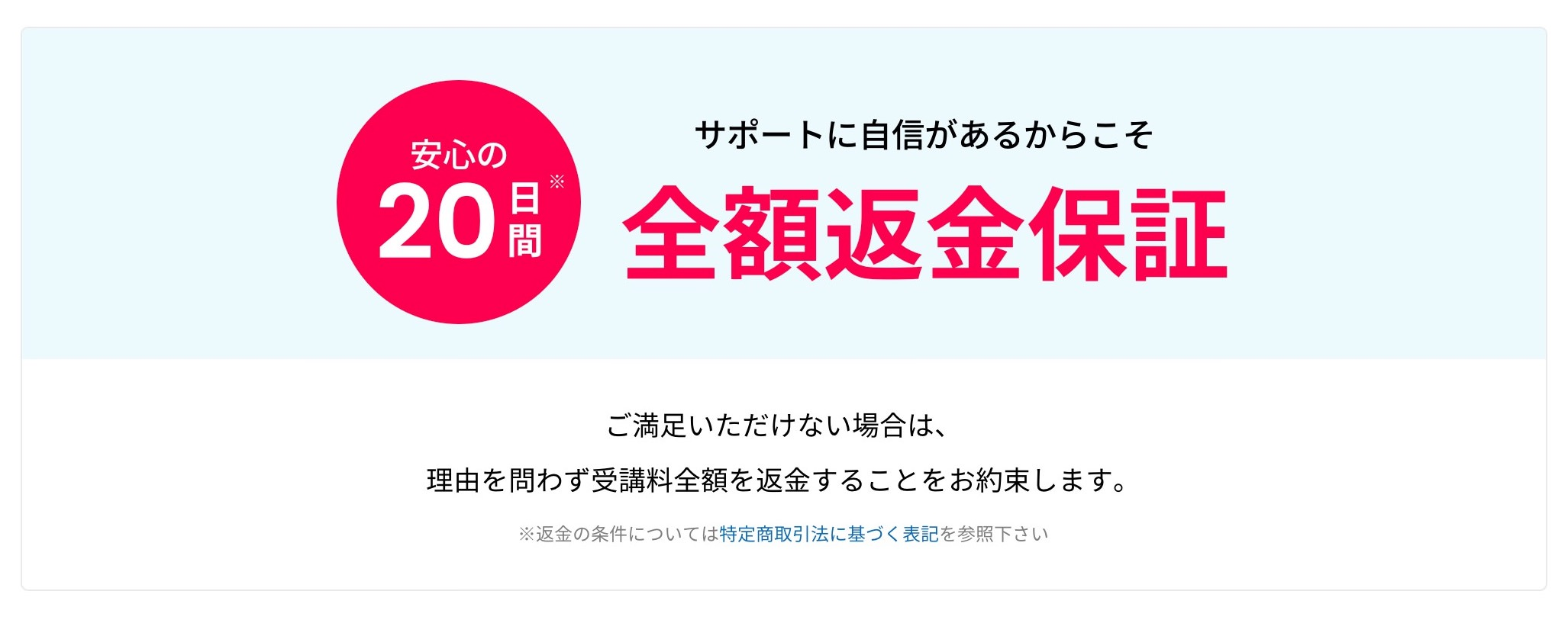 DMM WEBCAMP COMMITの全額返金保証