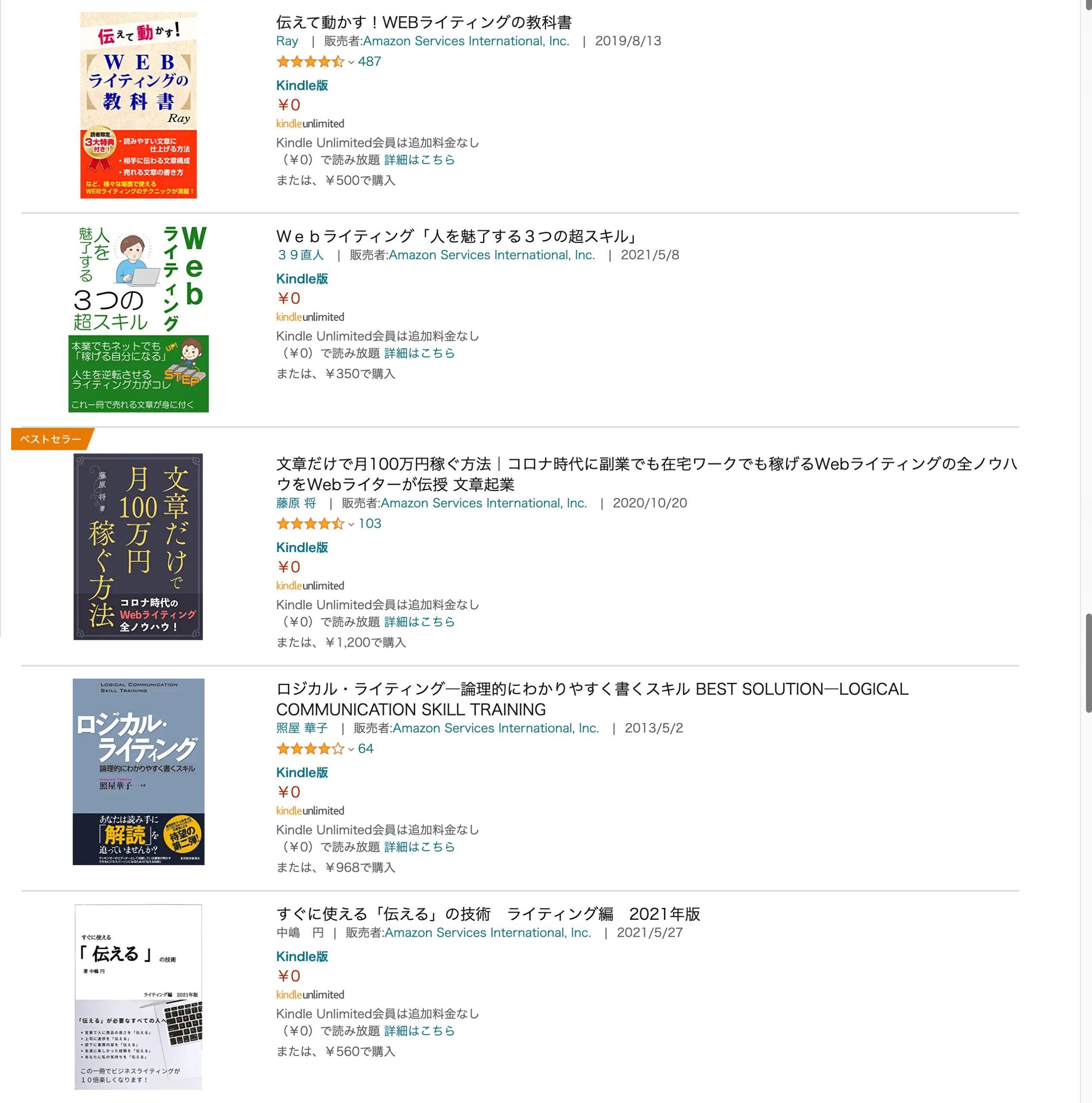 Kindle unlimitedのライティング関連書籍